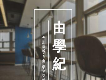 由學紀研習社(萬達廣場店)