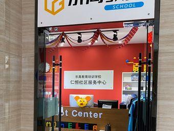 乐高教育培训学校(仁恒中心店)