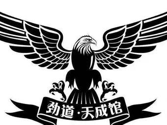 劲道·天成跆拳道(吕厝馆)