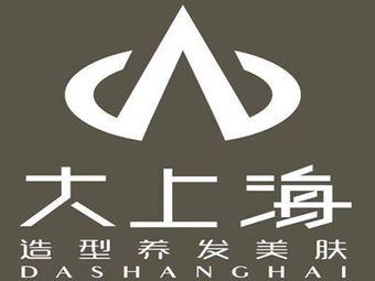 大上海造型(万达商场店)