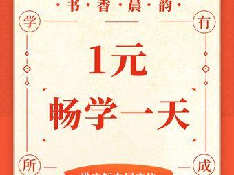 书香晨韵24H自习室