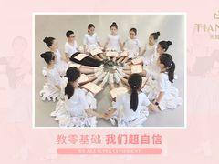 天知藝術少兒舞蹈培訓的圖片