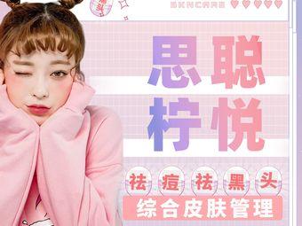 思聪柠悦·专业祛痘(巴南万达广场店)