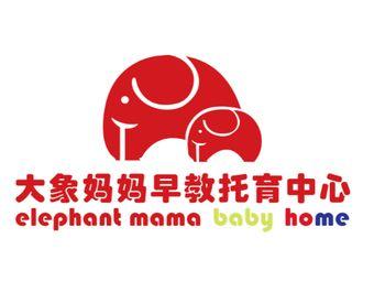 大象妈妈早教托育中心(世纪大道店)