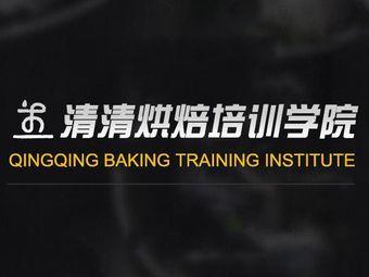 清清烘焙培训学院(第二分校-俭学街警官学院启迪之星一楼)