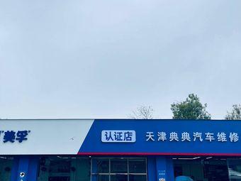 典典养车汽车服务连锁(富民路店)