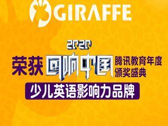 GIRAFFE长颈鹿美语(新街口校区)