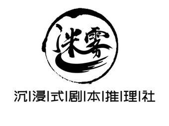 迷雾·推理社(城西万象汇店)
