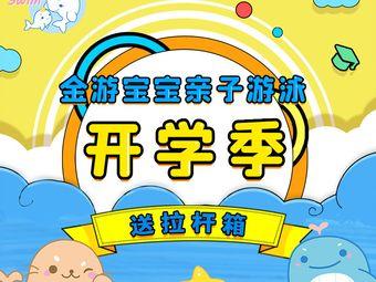 GymU Swim金游宝宝亲子游泳(浦东中心店)