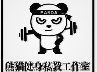 熊猫健身私教工作室
