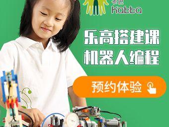 卡巴青少儿编程机器人(绿地瀛海店)