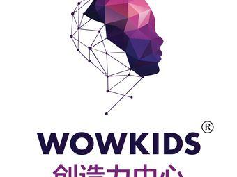 Wowkids创造力中心(浦东晶耀前滩校区)