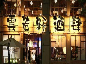 雲若轩·酒肆