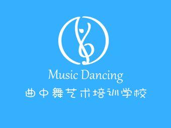 曲中舞艺术培训学校