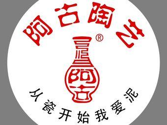 阿古陶艺(金游城店)