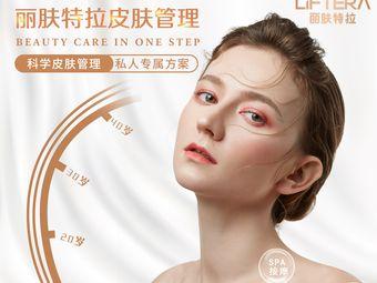 麗膚特拉皮膚健康管理中心(嘉里匯店)