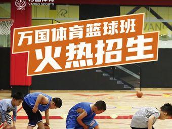 萬國體育(上海世博籃球中心)