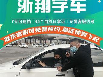 浙翔学车(大学城校区)
