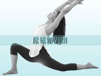 原瑜伽(新合作广场店)