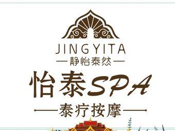 怡泰SPA泰疗按摩(兴义店)