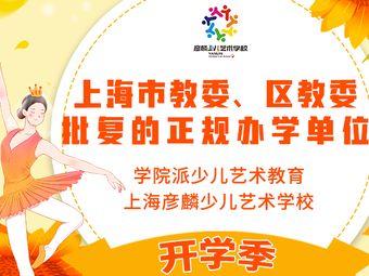 彥麟少兒舞蹈藝術學校(大華華靈路校區)