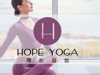 HOPE YOGA厚朴瑜伽(市南品牌中心店)