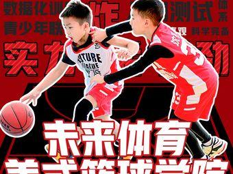 未来体育美式篮球训练营(麓湖分校)