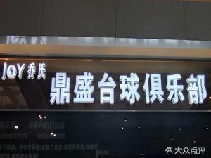 鼎盛乔氏台球俱乐部