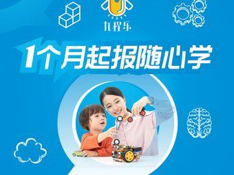 九程乐·乐高·机器人·少儿编程(上海湾店)