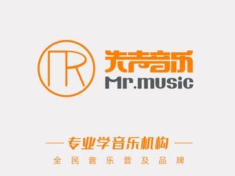 Mr.先声音乐(浦东店)