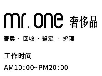Mr.one奢侈品寄卖回收鉴定护理
