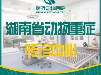 瑞派普悦动物医院·免疫点