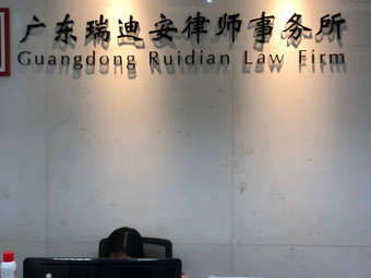 广东瑞迪安律师事务所(顺德办事处)