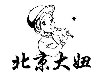 北京大妞美甲美睫(中信广场店)