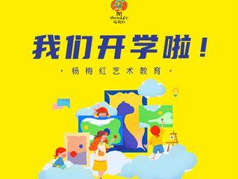 杨梅红艺术教育(缤纷城校区)
