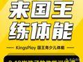 国王青少儿体能kingsplay(南海街店)