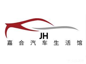 嘉合汽车·工厂店