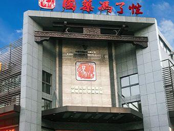 国药集团冯了性国医馆(南海店)