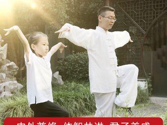 秦汉胡同太极正脊馆