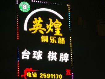英煌台球棋牌俱乐部(淡水店)
