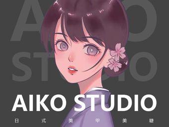 AIKO STUDIO(龙光玖钻店)