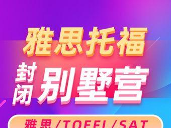 环球雅思托福SAT留学英语培训学校(白云封闭校区)