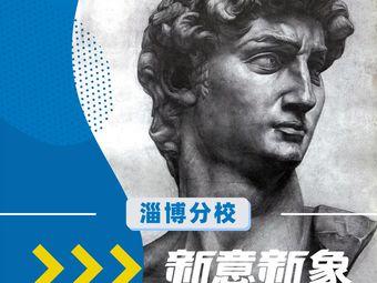 新意新象画室(淄博店)