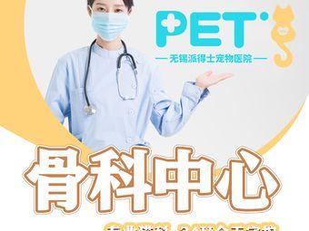 派得士宠物医院·24小时·核磁医学中心·外科·血液净化