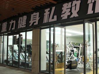 MOVING FIT重力健身私教馆(云集店)