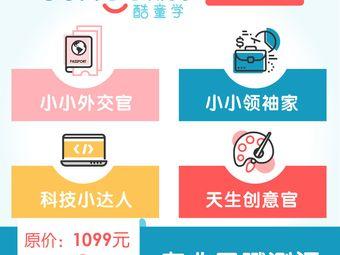 酷童学 · 青少儿未来技能教育(杭州乐堤港学习馆)