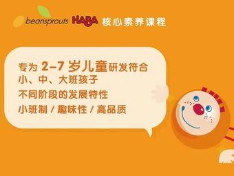 辫豆HABA儿童馆·核心素养发展(恒隆校区)