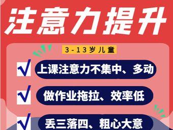 东方司乐学习能力注意力训练中心(东莞第一国际校区)