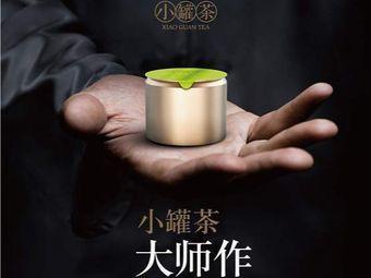 小罐茶(泰州市姜堰时代广场店)