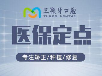三颗牙口腔